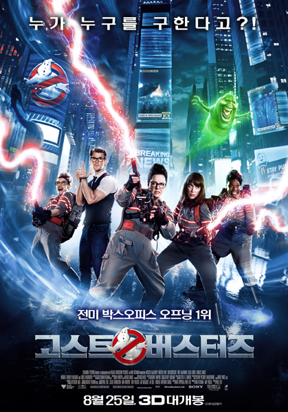 고스트버스터즈 (Ghostbusters: Answer the Cal..