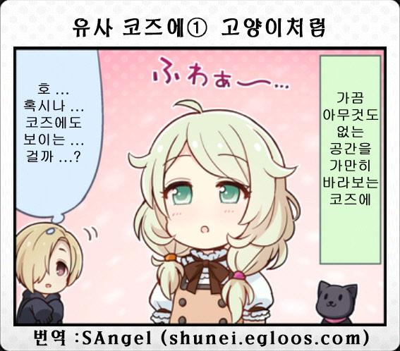 스타라이트 스테이지 - 유사 코즈에 1컷&소문