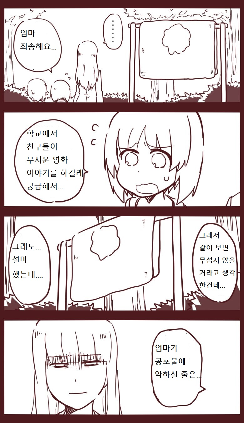 [핫산] 오줌