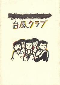 태풍클럽 台風クラブ (1985)