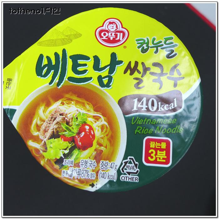 컵누들 베트남쌀국수 [오뚜기]