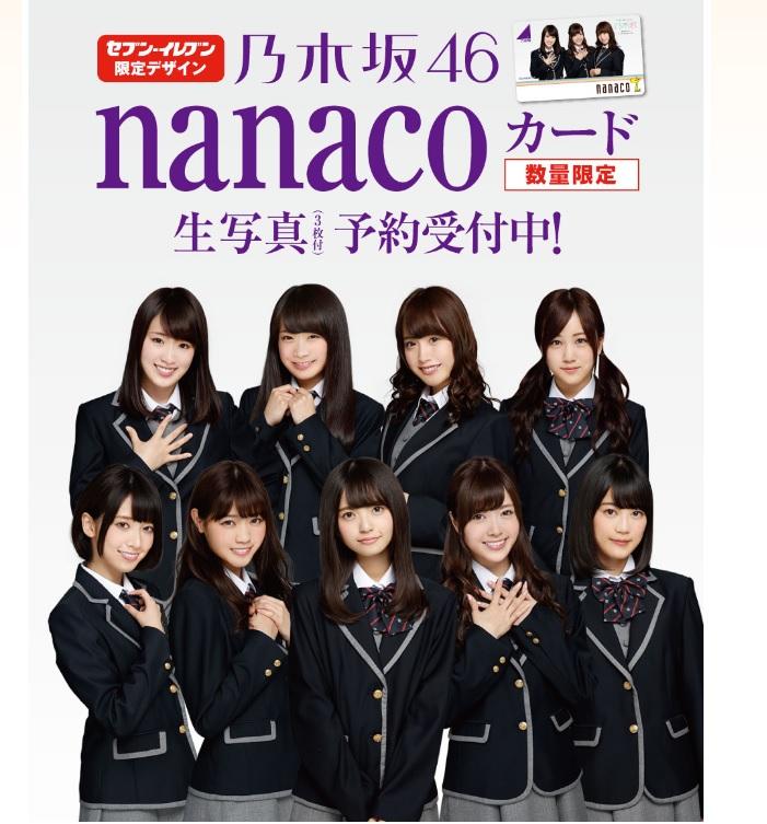 (일본)세븐일레븐 X 乃木坂46 nanaco카드