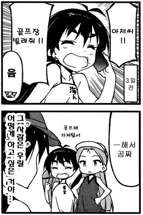 [만화] THE IDOLM@STER - 미나세 이오리(2)..