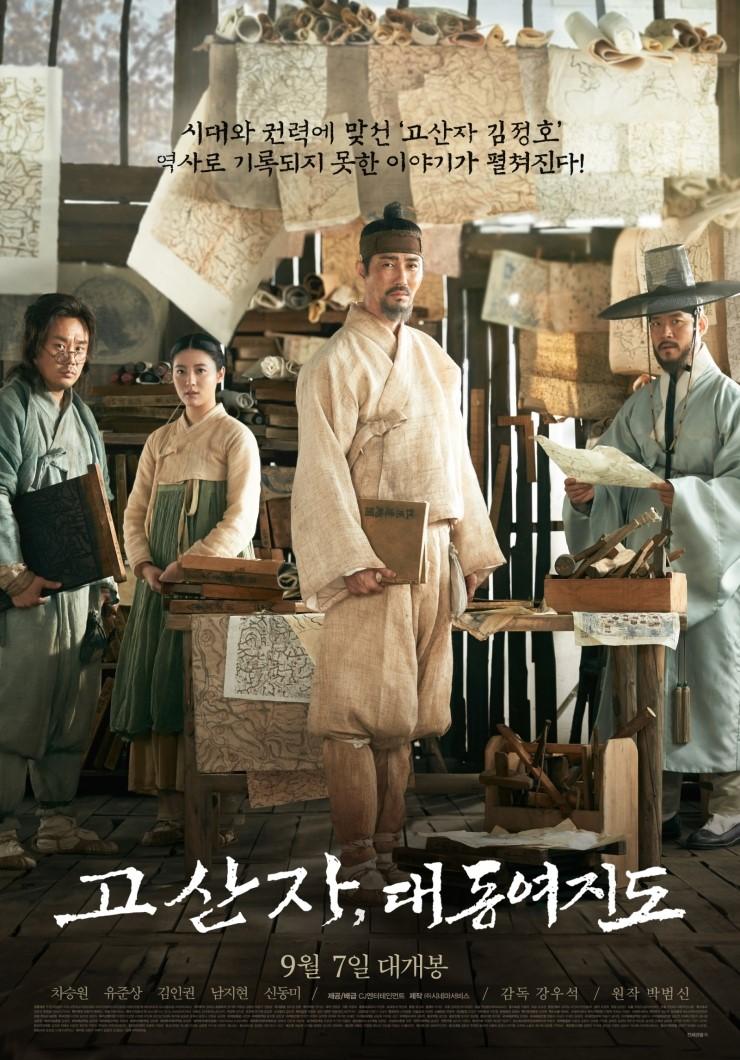 고산자, 대동여지도 (2016년)