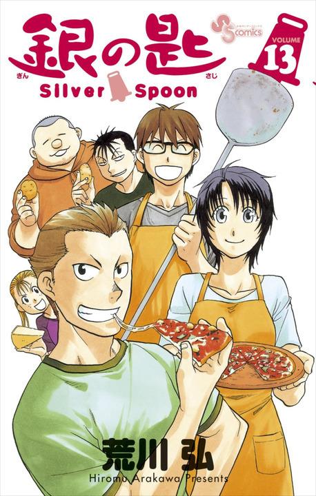 주간 소년 선데이 2016년 제 43호에서, 만화 은수저 휴..