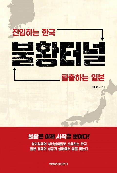 불황터널 진입하는 한국, 탈출하는 일본 by 박상준