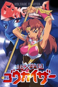 초인학원 고우카이저 超人学園ゴウカイザー (1996)