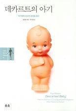데카르트의 아기 - 폴 블룸