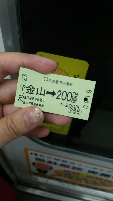 160923(금) 나고야공항에서 나고야 에코노호텔 사카에