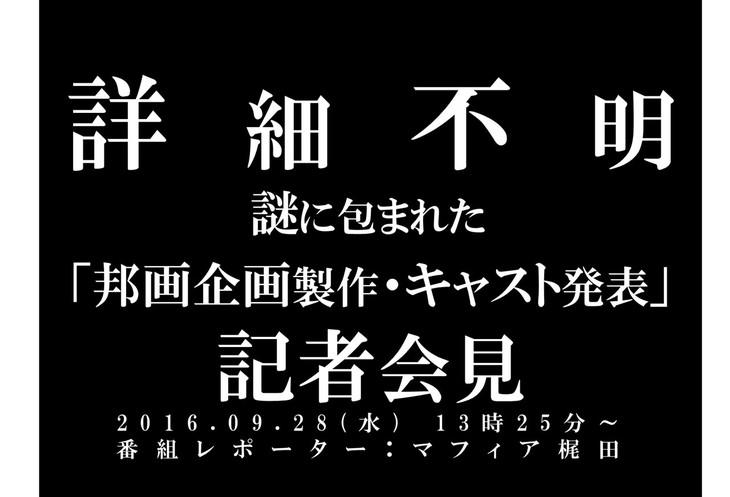 일본의 TOHO와 워너 브라더스가 손잡고 프로젝트..