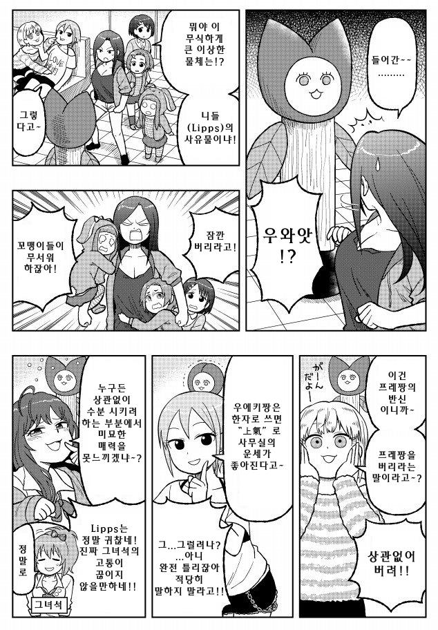 [신데]Lipps와 우에키짱과 타쿠미