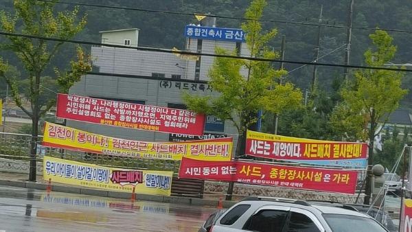 '사드 후보지 성주골프장 확정'.. 인접한 김천시민..