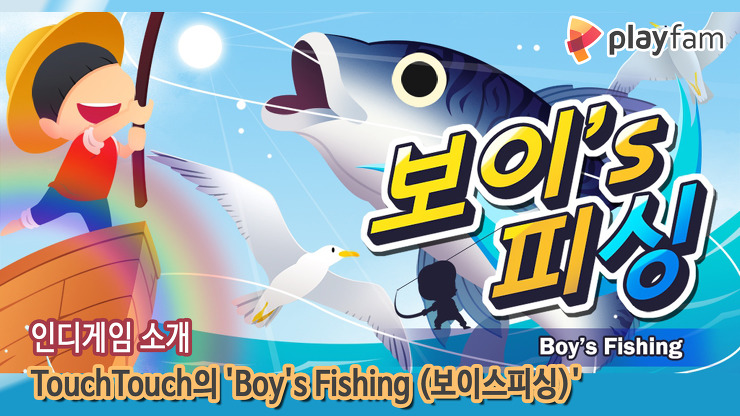 [인디게임 소개] Boy's Fishing (보이스피싱..