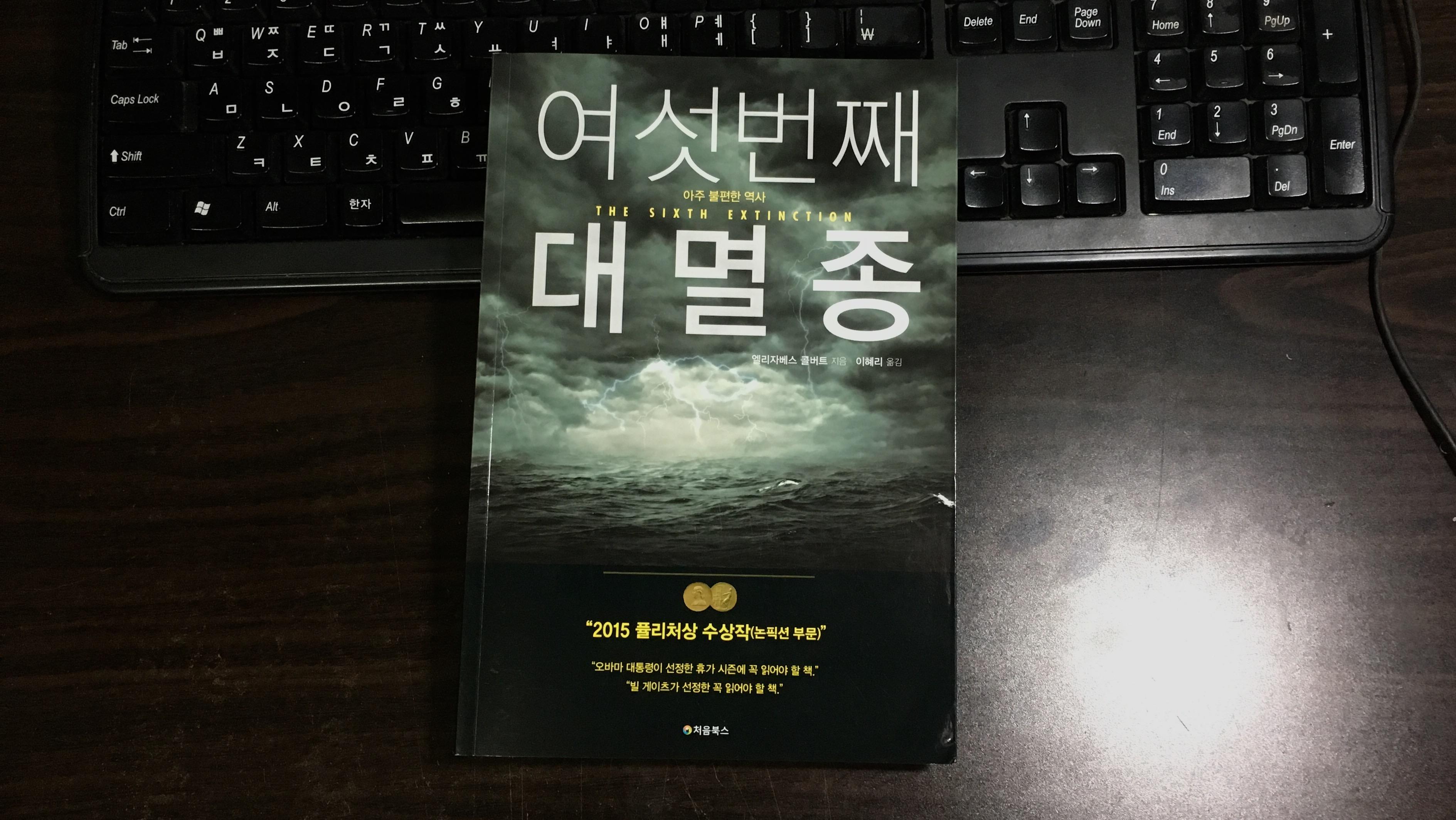 여섯번째 대멸종 - 엘리자베스 콜버트 / 이혜리 역