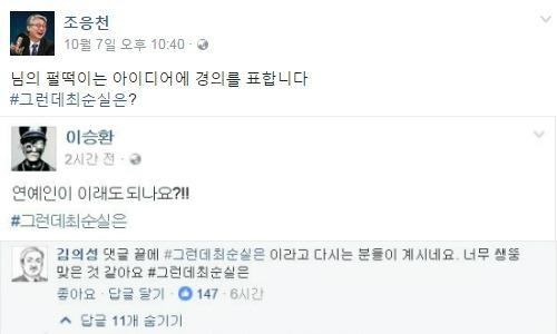 [Why뉴스] `#그런데최순실은` 해쉬태그는 왜..