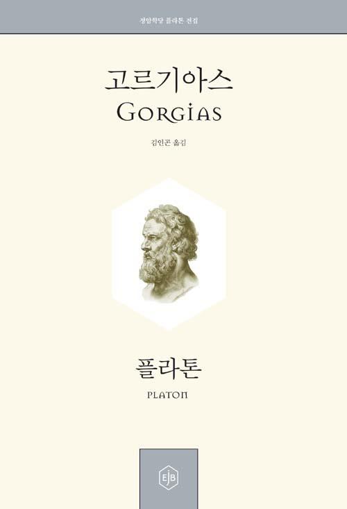 고르기아스 by 플라톤 (정암학당 김인곤 옮김)