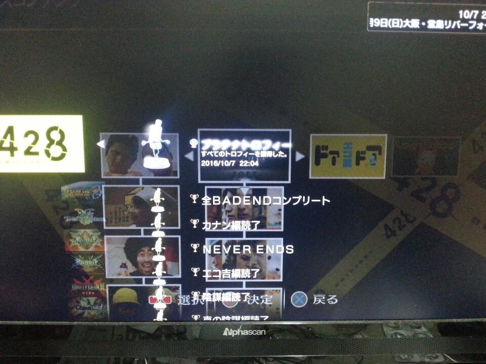 [PS3] '428 ~ 봉쇄된 시부야에서' 클리어