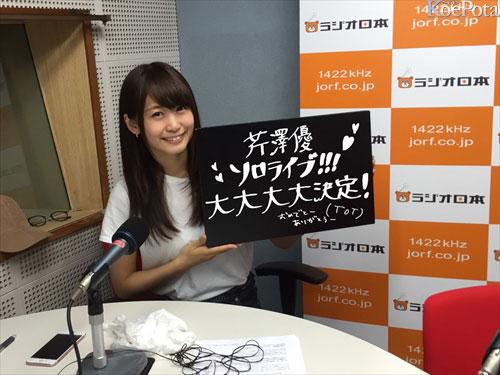 성우 세리자와 유우, 2016년 12월 18일에 첫 솔로 라이..