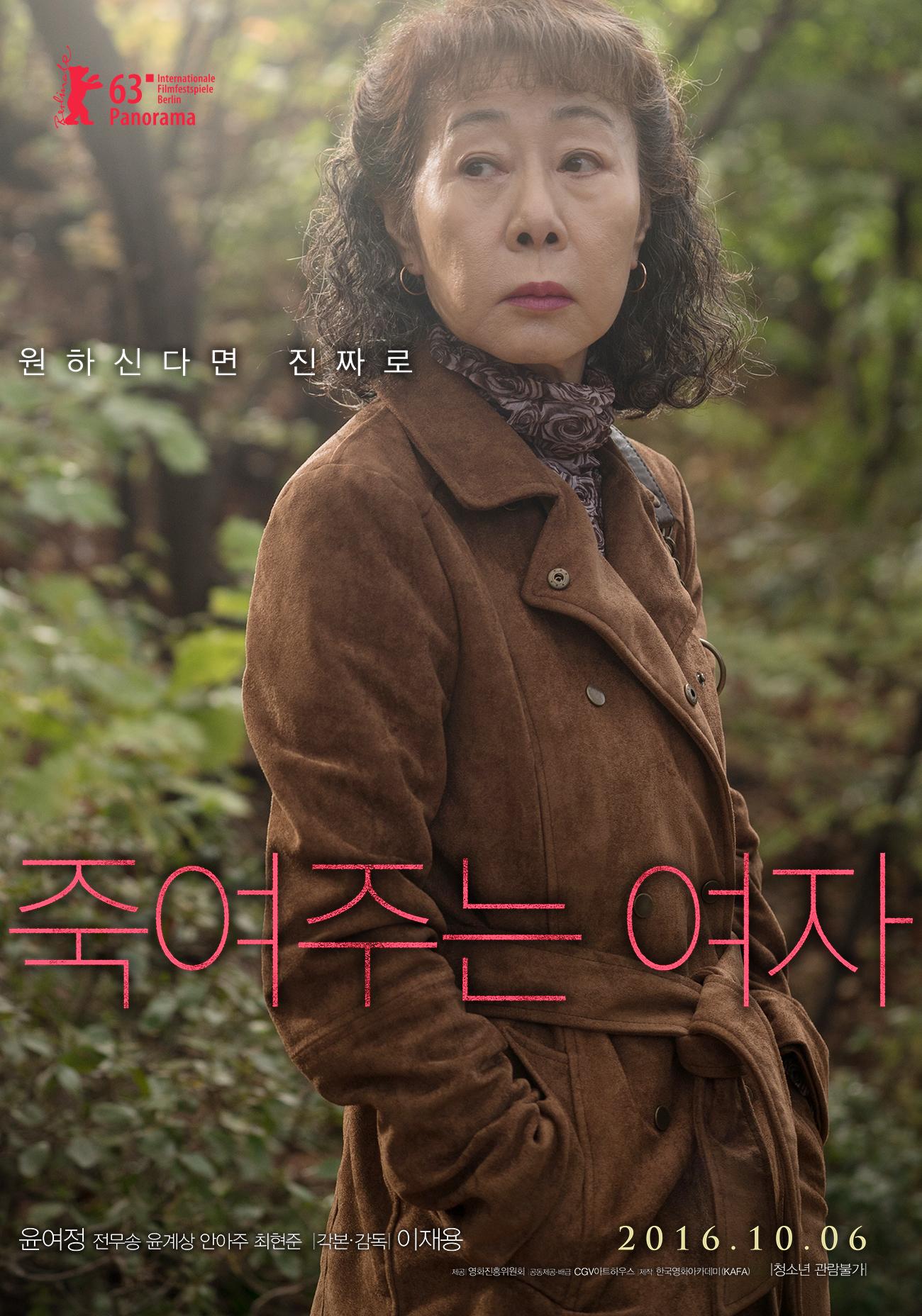 죽여주는 여자 (2016)