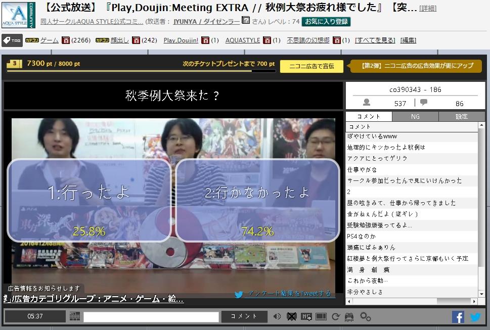 2016년 10월 22일 Play,Doujin 방송 정리, 추계예..
