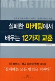 실패한 마케팅에서 배우는 12가지 교훈/조원익_과하게..