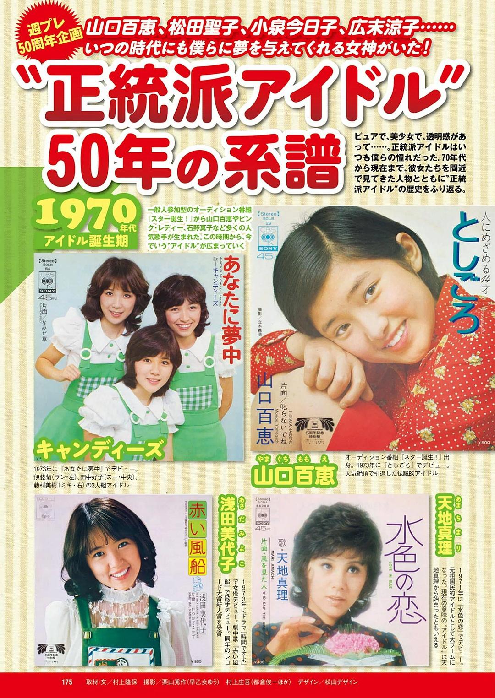 일본 정통파 아이돌 50년 계보