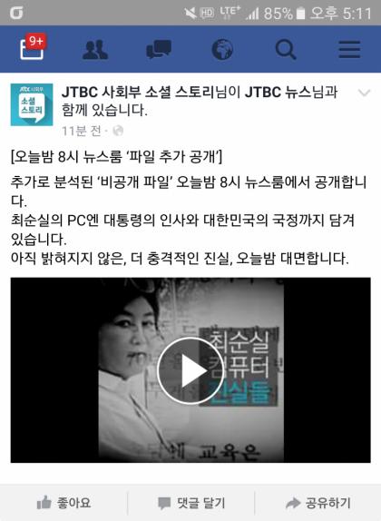 끝났군 2, 오늘 JTBC와 뉴스룸 시청률 폭발 예약!