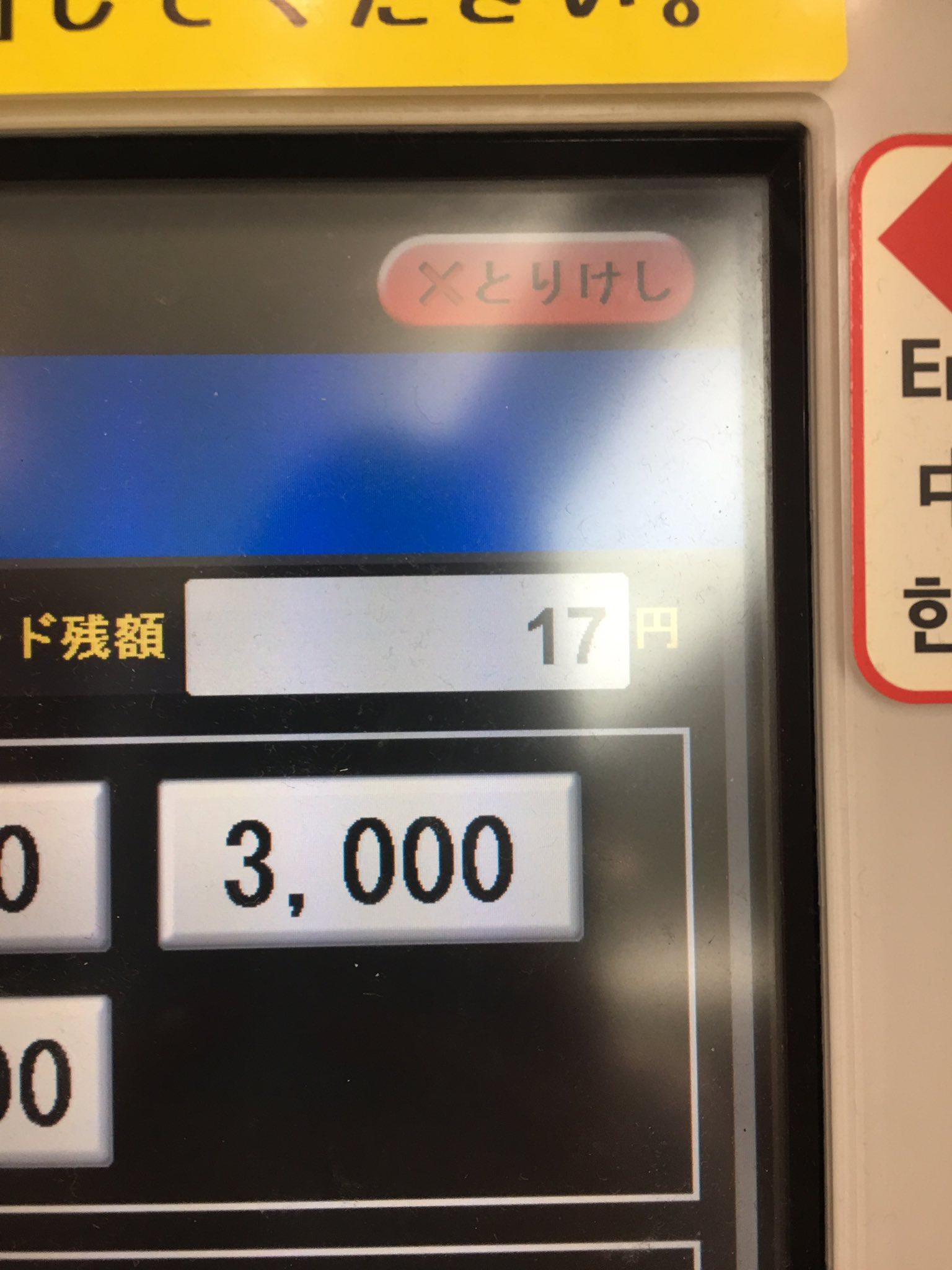 딸의 교통카드 잔액이 17엔 남은 것을 보고 기뻐한 17세..