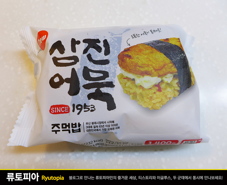 2016.10.26. 삼진어묵 주먹밥 (세븐일레븐) / 볶음..