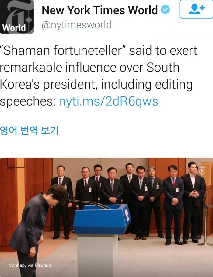 오늘의 영어 한마디, 뉴욕타임스 최순실 트윗 기사