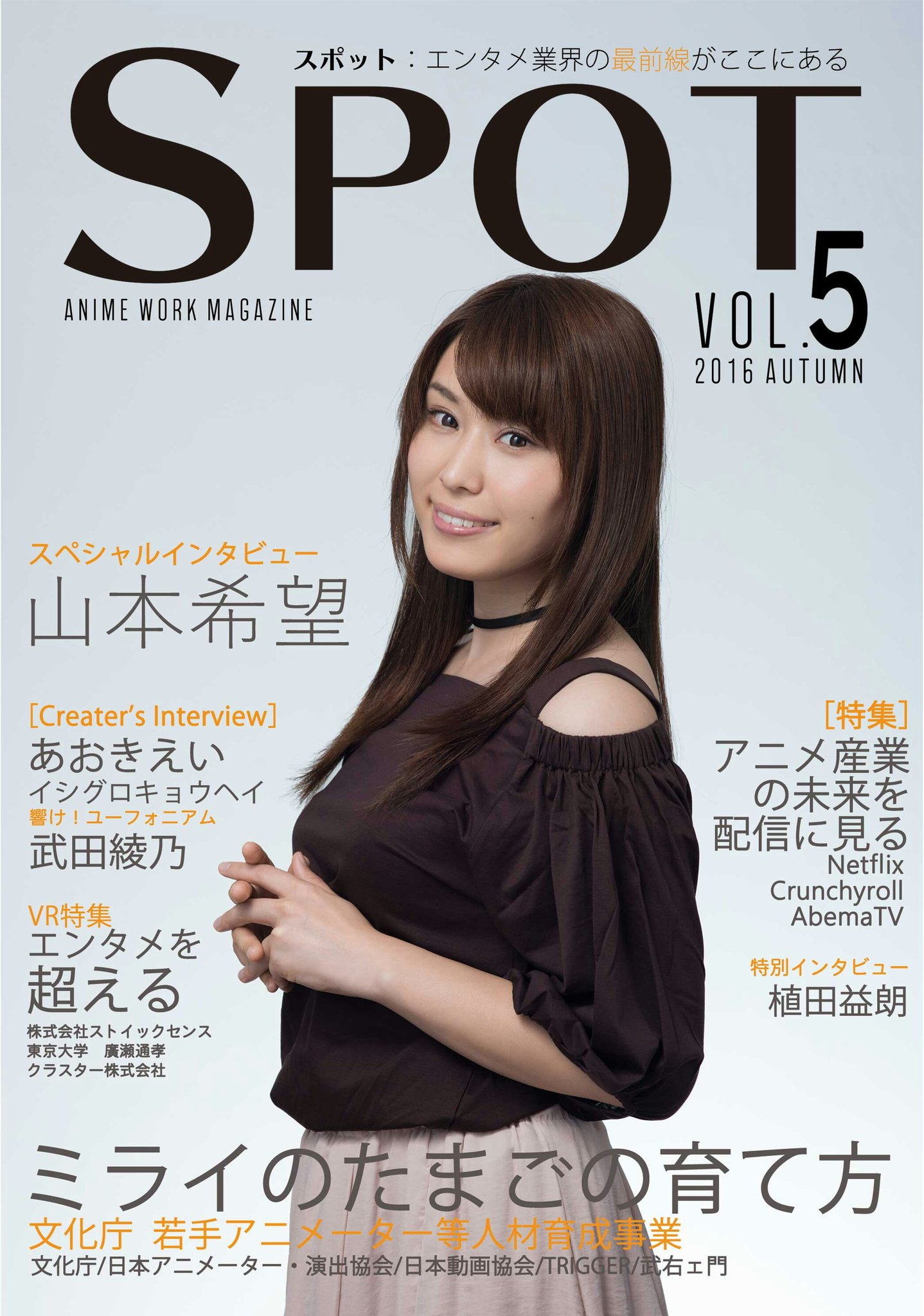 잡지 SPOT Vol.5 표지 사진, 성우 야마모토 노조..