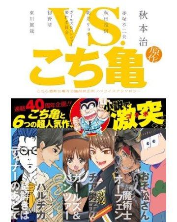 공식 크로스오버 소설 「VS 코치카메」 Get!!