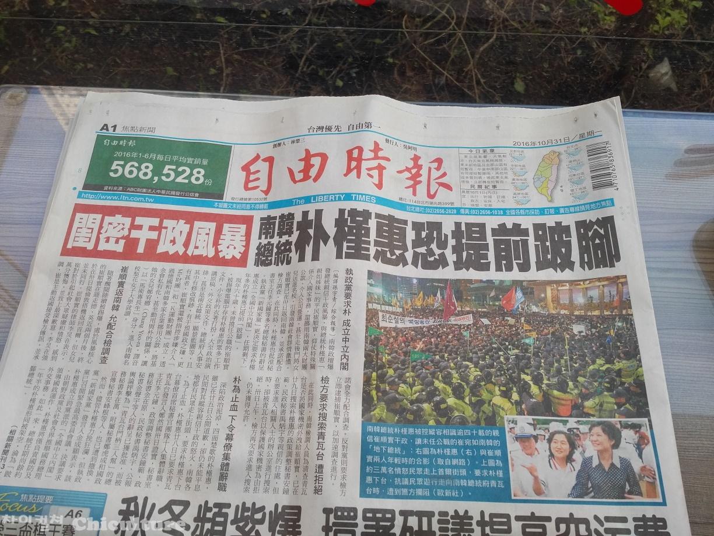 31일자 대만신문 1면에 실린 박근혜, 최순실사건