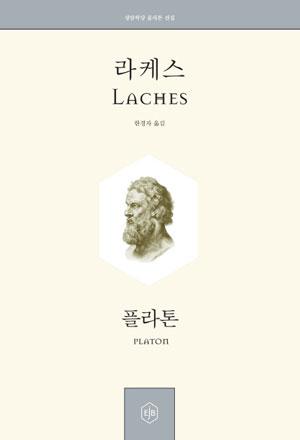 라케스 by 플라톤 (정암학당 한경자 옮김)