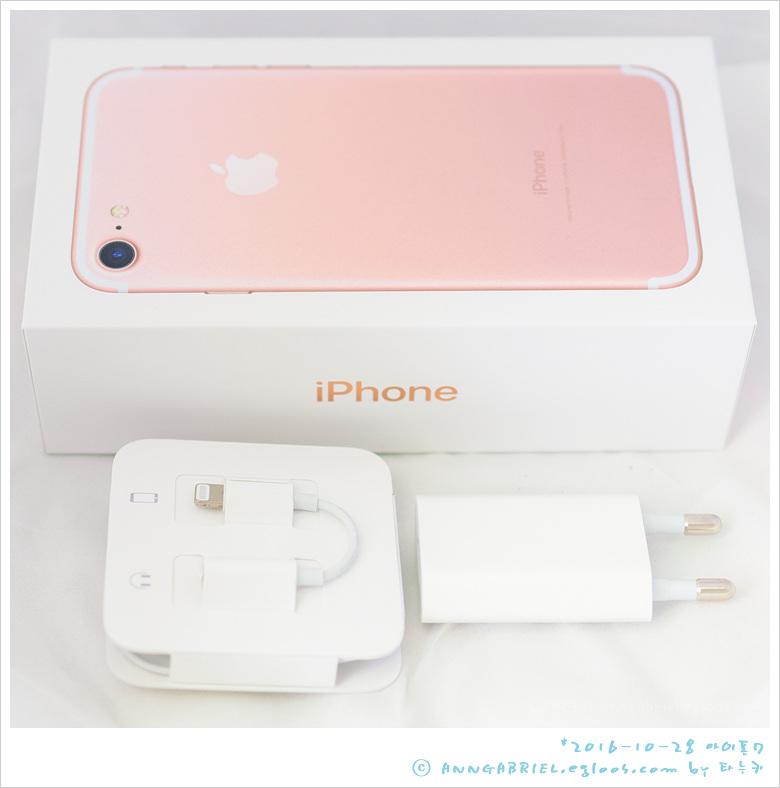 [애플] 아이폰7 로즈골드 사용기