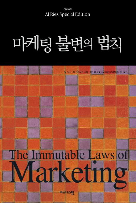 마케팅 불변의 법칙 (The 22 Immutable Laws of M..
