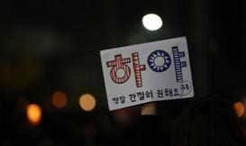 [시론] 박근혜 퇴진 운동의 진로 - 한양대 국문학..
