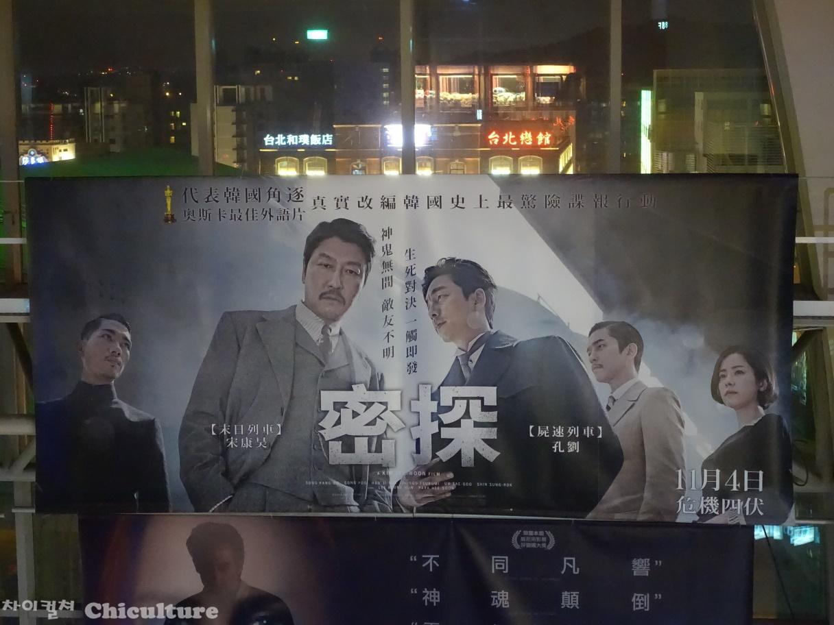 대만에서 본 한국영화 '밀정'