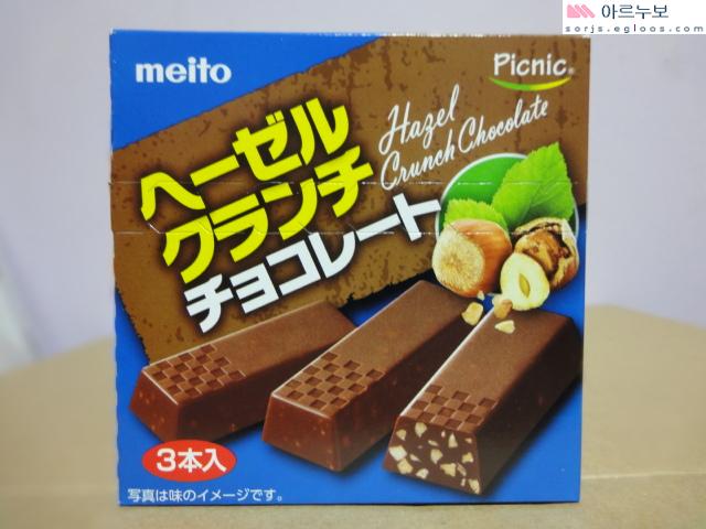 헤이즐 크런치 초콜릿 ,메이토