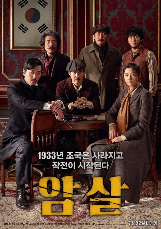 이번 주 일요일 저녁 SBS 영화 `암살` 방영