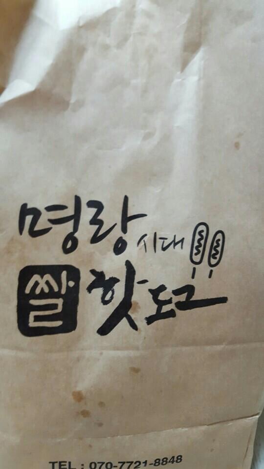 [마장동] 명랑 쌀 핫도그