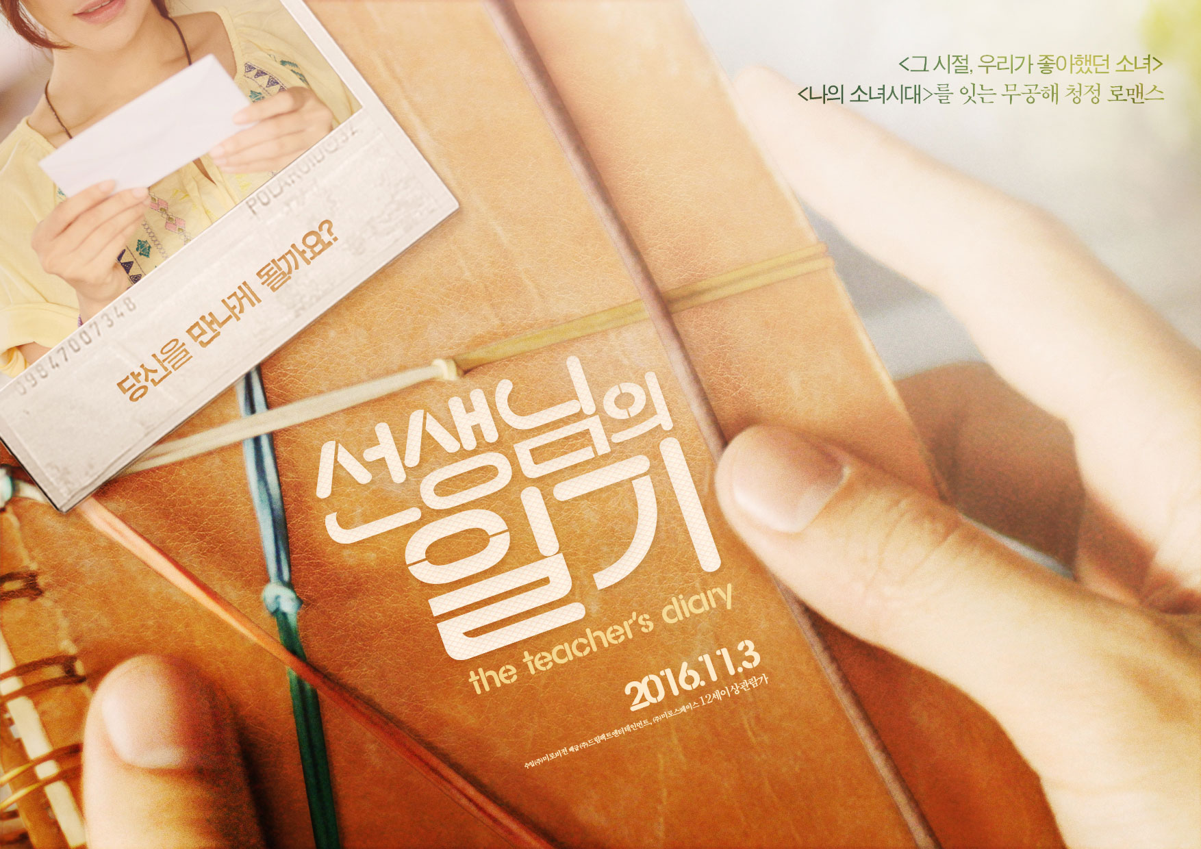 선생님의 일기 The Teacher's Diary, 2014