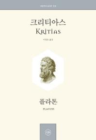 크리티아스 by 플라톤 (정암학당 이정호 옮김)