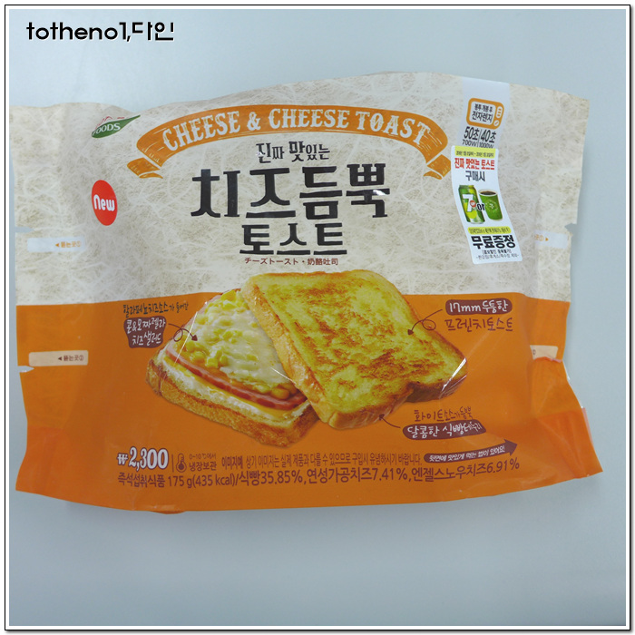 치즈는 언제나 옳다.진짜 맛있는 치즈듬뿍 토스트[..