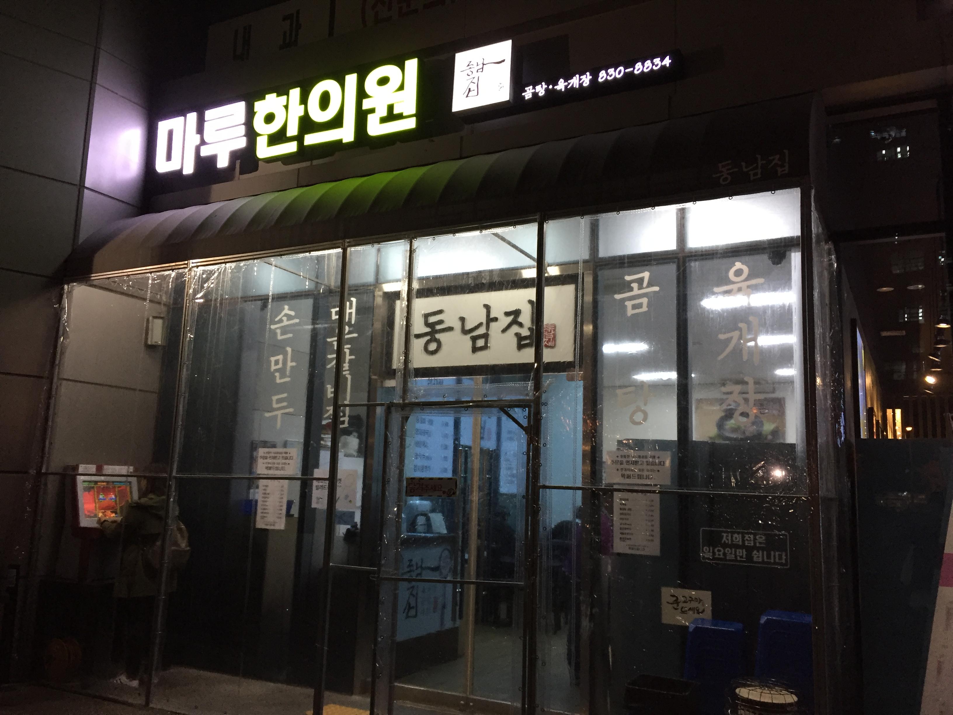[가산디지털단지] 동남집