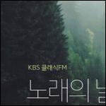 [CD] 노래의 날개 위에 - 여행지에서 만난 노래