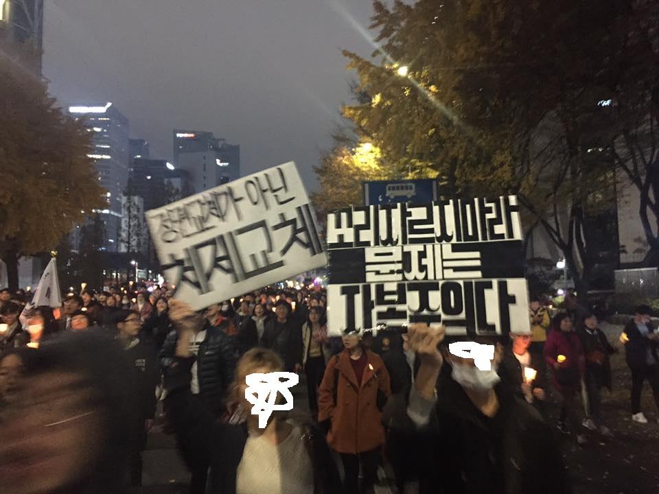 어제 시위
