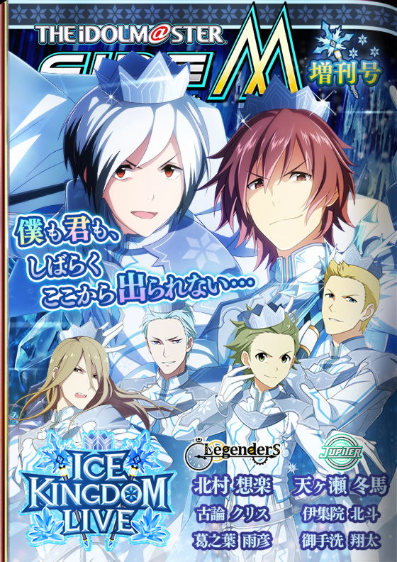 ICE KINGDOM LIVE