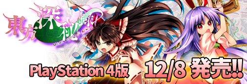PS4판 동방심비록 발매까지 이제 일주일(12/8). ..