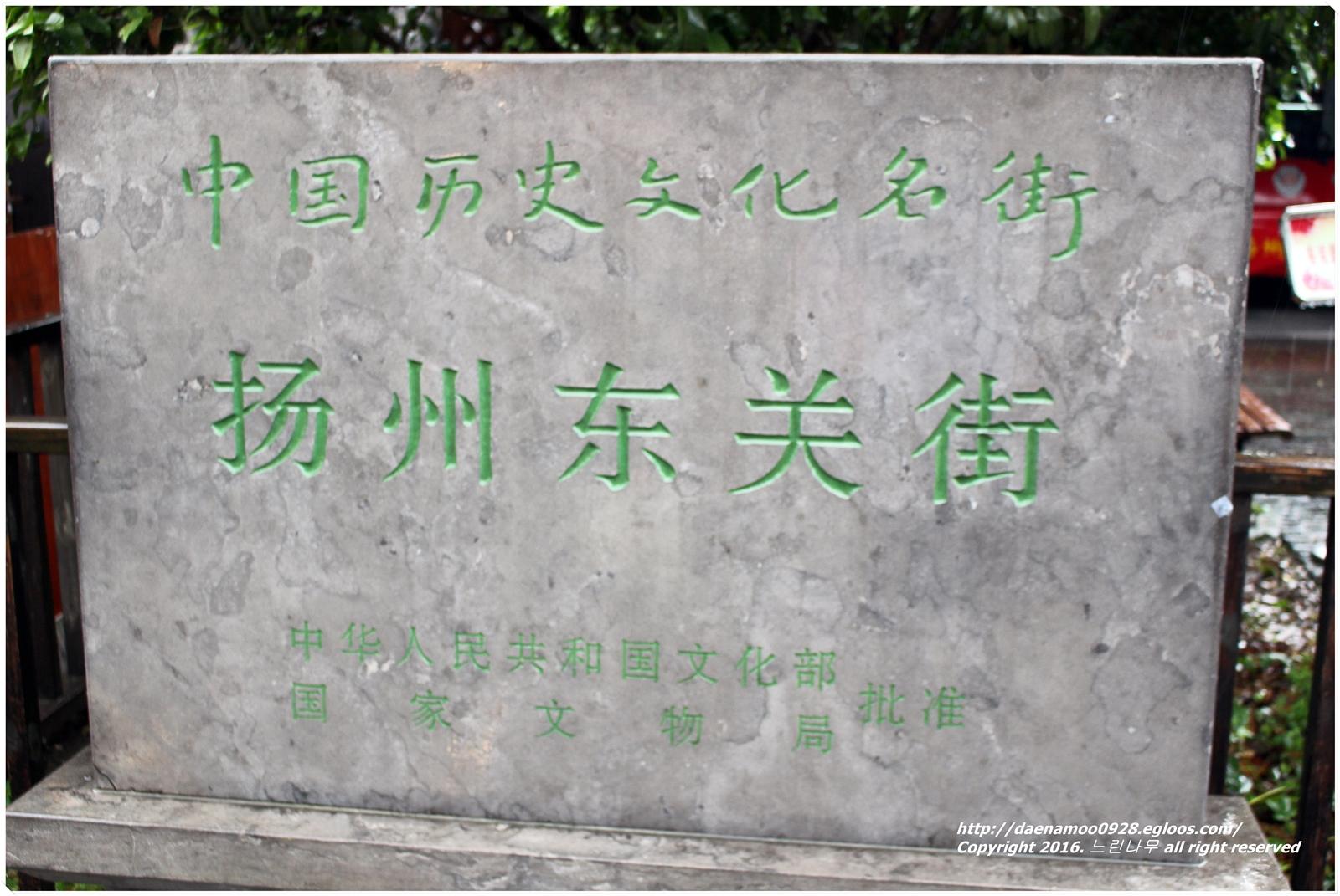 2016.05 중국 양저우 동관가